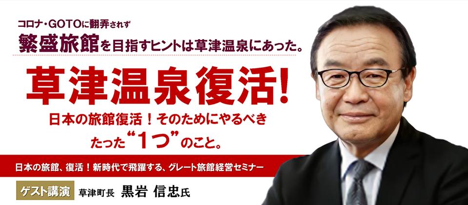 日本の旅館、復活!新時代で飛躍する、グレート旅館経営セミナー