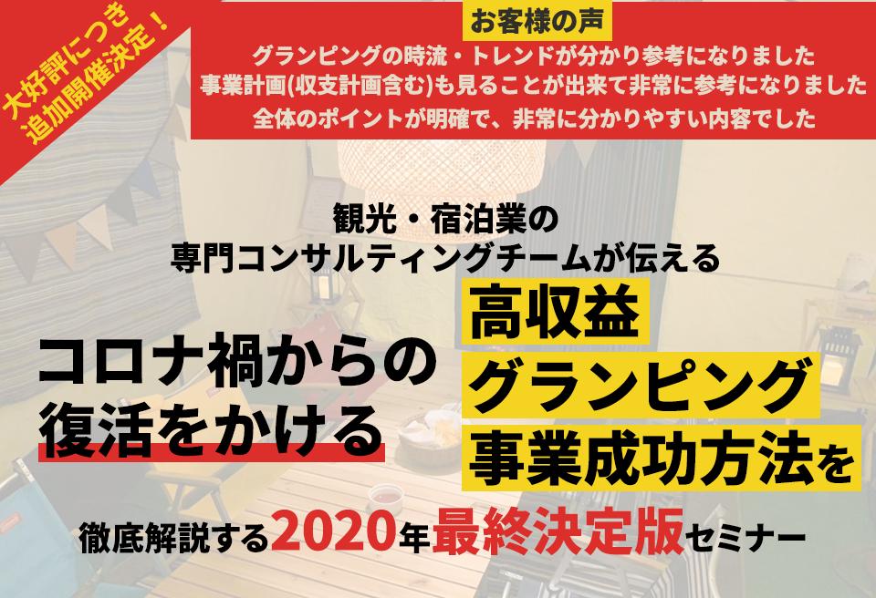 【webセミナー】■2020決定版■グランピング事業徹底公開