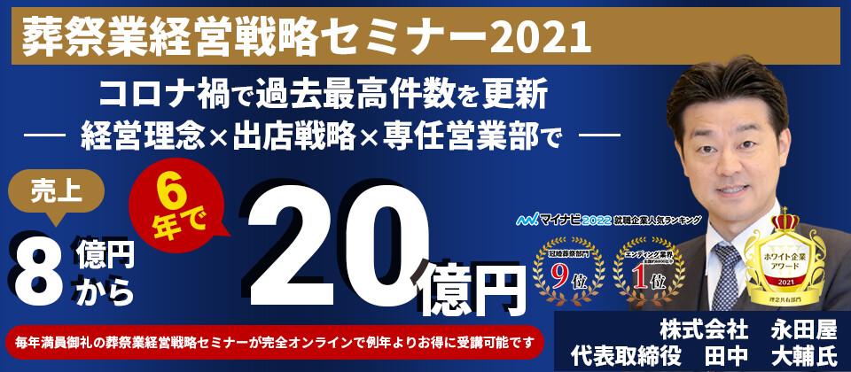 葬祭業経営戦略セミナー2021