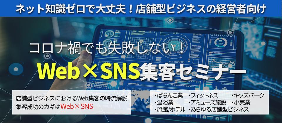 【50周年感謝セミナー】Web×SNS集客セミナー