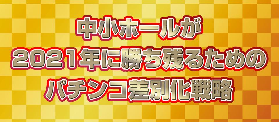 【webセミナー】遊タイム付きぱちんこ完全攻略セミナー