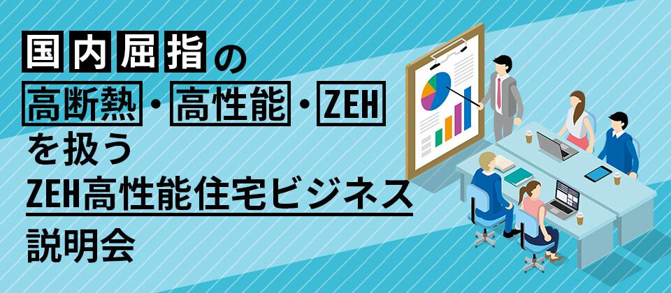 ZEH・高性能住宅研究会説明会