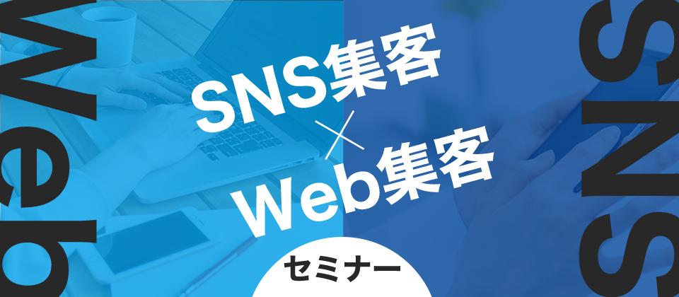 Web集客×SNS集客セミナー