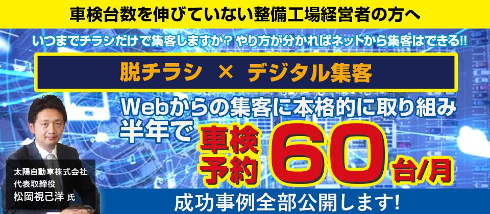 【大好評】脱チラシ×デジタル集客で車検予約60件獲得セミナー