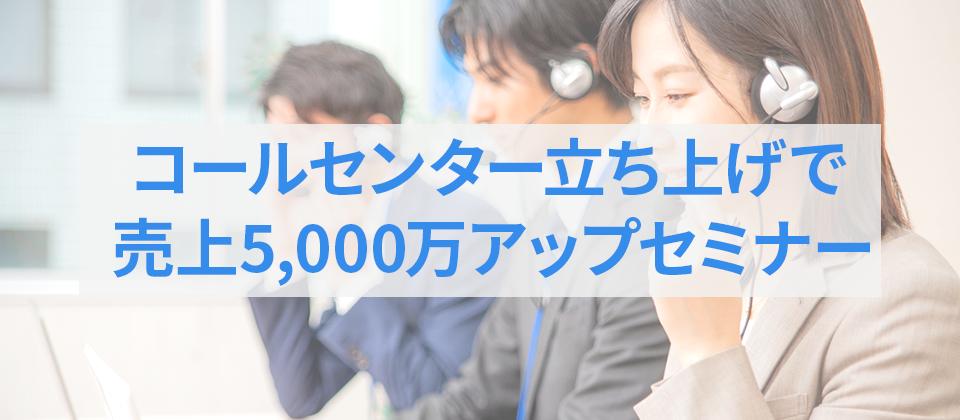コールセンター立ち上げで売上5000万アップセミナー