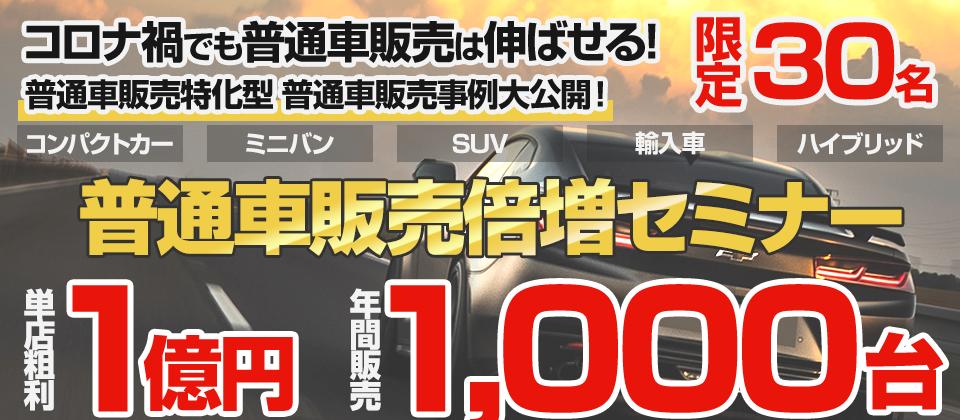 普通車販売倍増セミナー2021