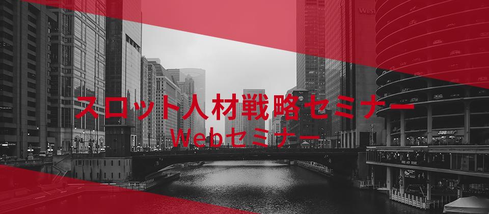 【webセミナー】スロット人材戦略セミナー