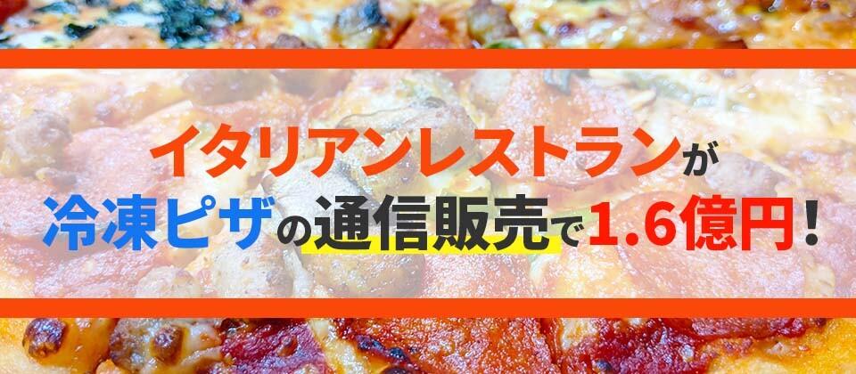 飲食店のための冷凍食品通販拡大セミナー