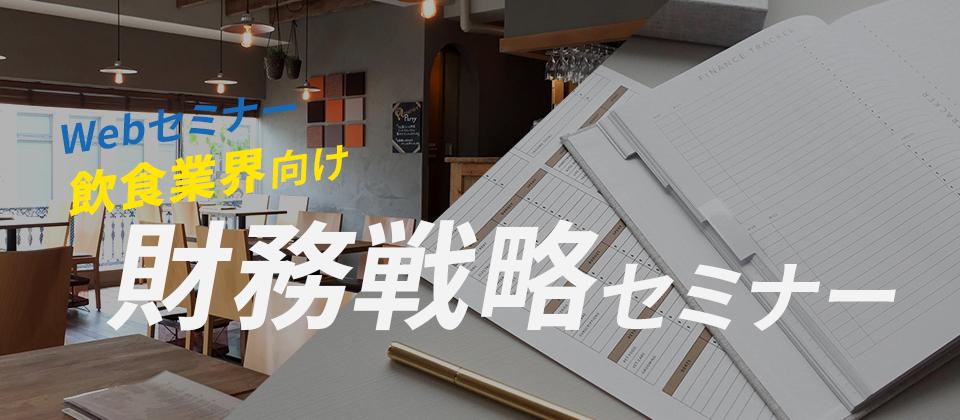 【webセミナー】飲食業界向け