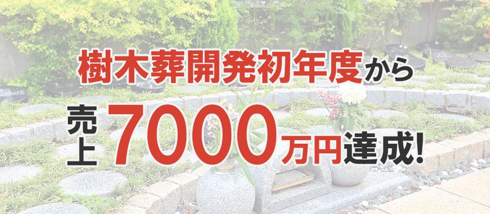 樹木葬開発初年度から売上7000万円達成!