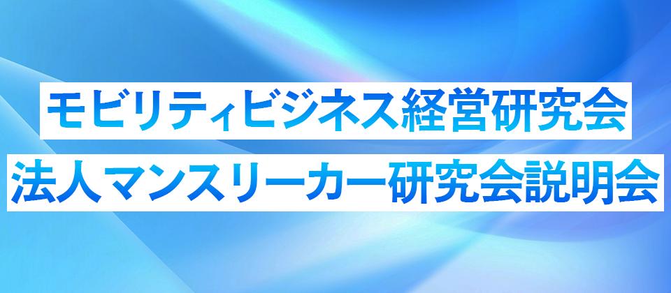 モビリティビジネス経営研究会法人マンスリーカー研究会説明会