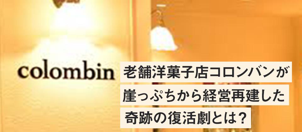 菓子店経営改革セミナー