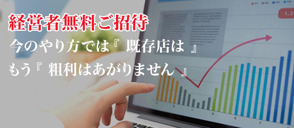 パチンコビジネス経営研究会説明会