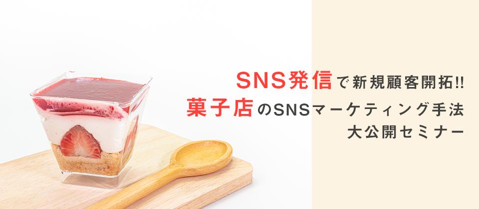 菓子店の業績が上がるSNS活用セミナー