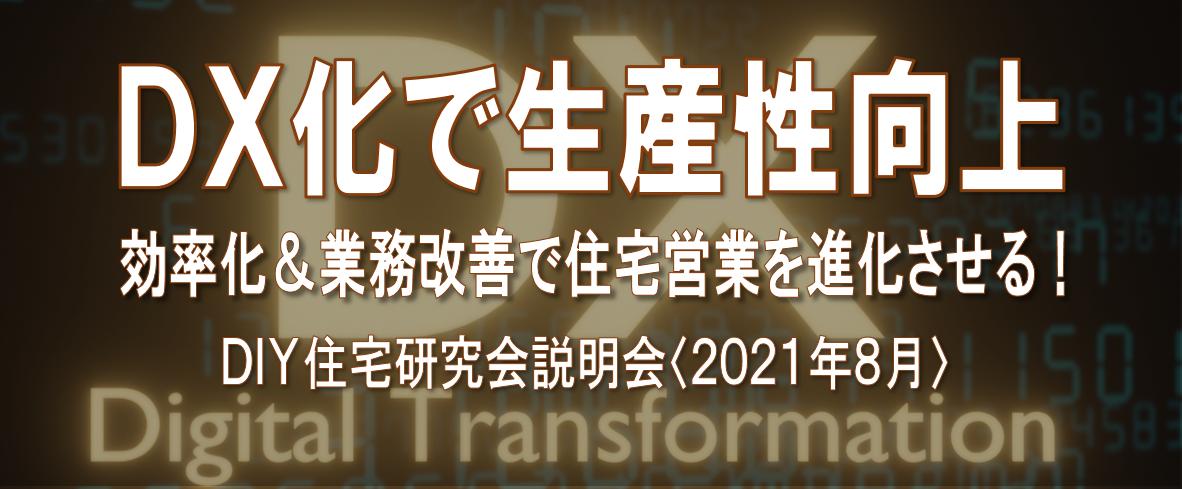 DIY住宅研究会説明会<2021年8月度>