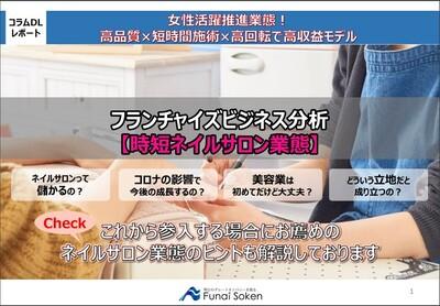 フランチャイズビジネス分析【時短ネイルサロン業態】