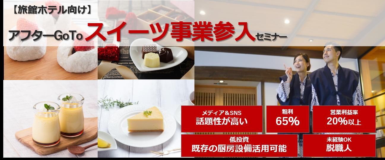 ホテル・旅館向けアフターGoToスイーツ事業参入セミナー
