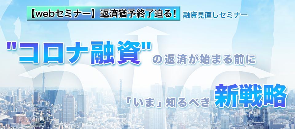 【webセミナー】返済猶予終了迫る!融資見直しセミナー