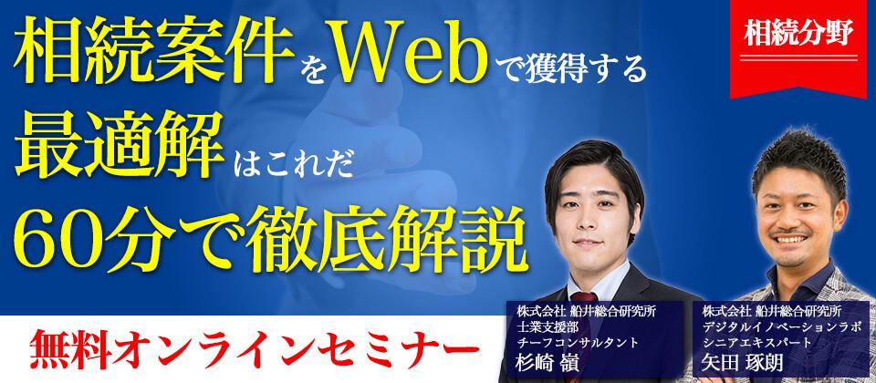 【webセミナー】相続サイト最新事例公開オンラインセミナー