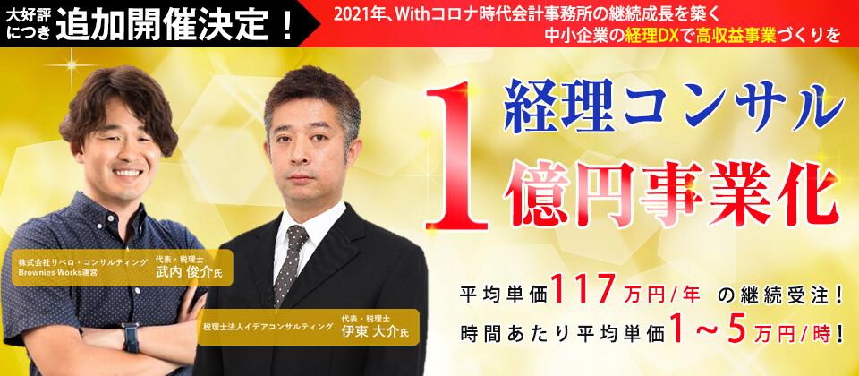 経理コンサル1億円事業化セミナー2021