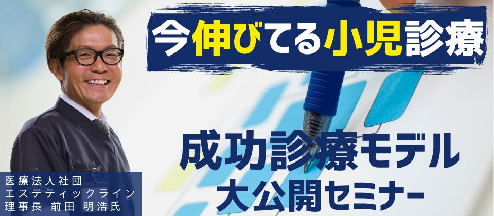 【webセミナー】GPが目指す小児モデル医院大公開セミナー