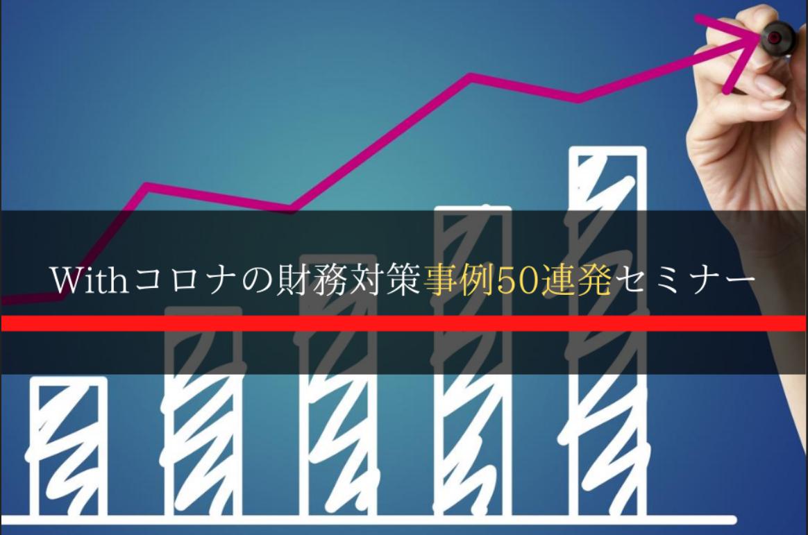 withコロナの財務対策事例50連発セミナー