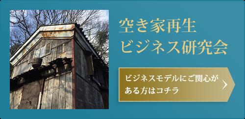 空き家再生ビジネス研究会説明会