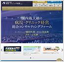 病院・クリニック経営.com