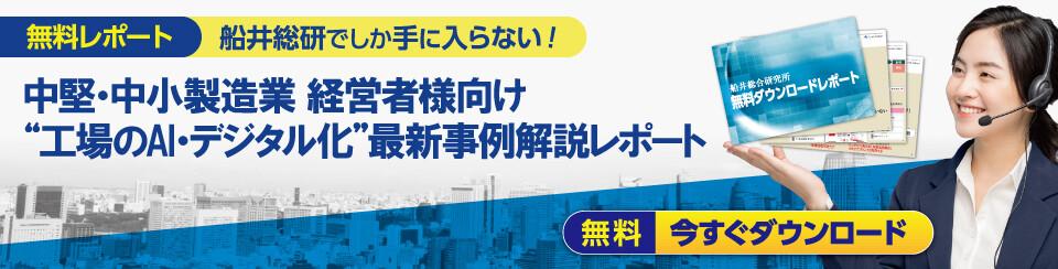 """中堅・中小製造業 経営者様向け """"工場のAI・デジタル化""""最新事例解説レポート"""