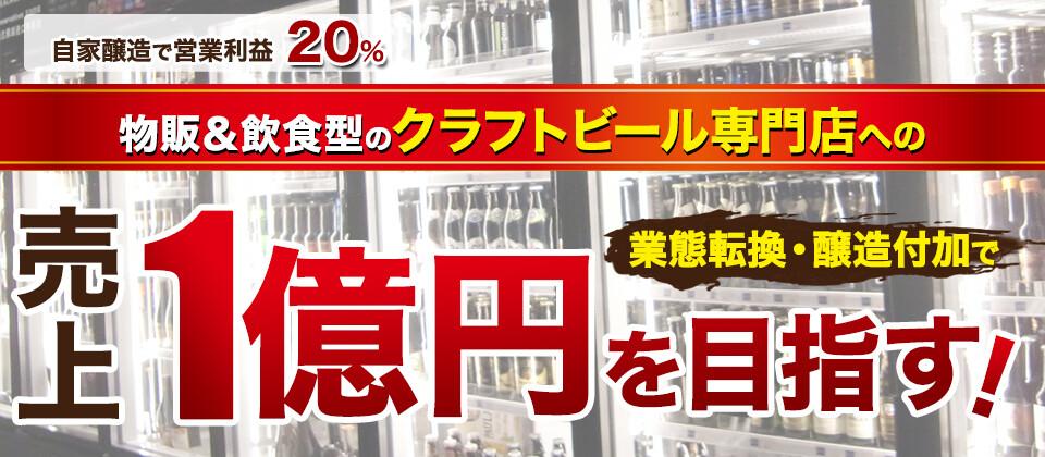 クラフトビールビジネス新規参入セミナー