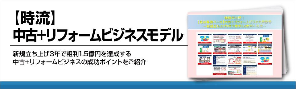 【時流】中古+リフォームビジネスモデル