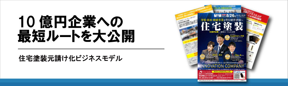 10億円企業への最短ルートを大公開