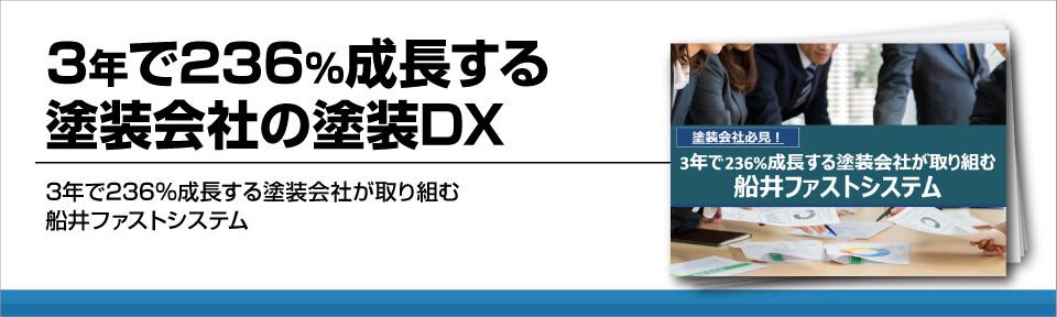 3年で236%成長する塗装会社の塗装DX