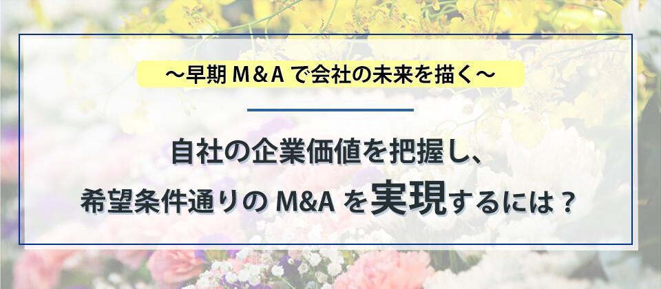 葬儀社M&A戦略セミナー~早期M&Aで会社の未来を描く~