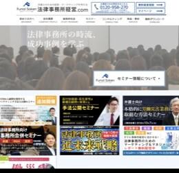 法律事務所経営.com