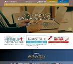 ホテル旅館経営.com