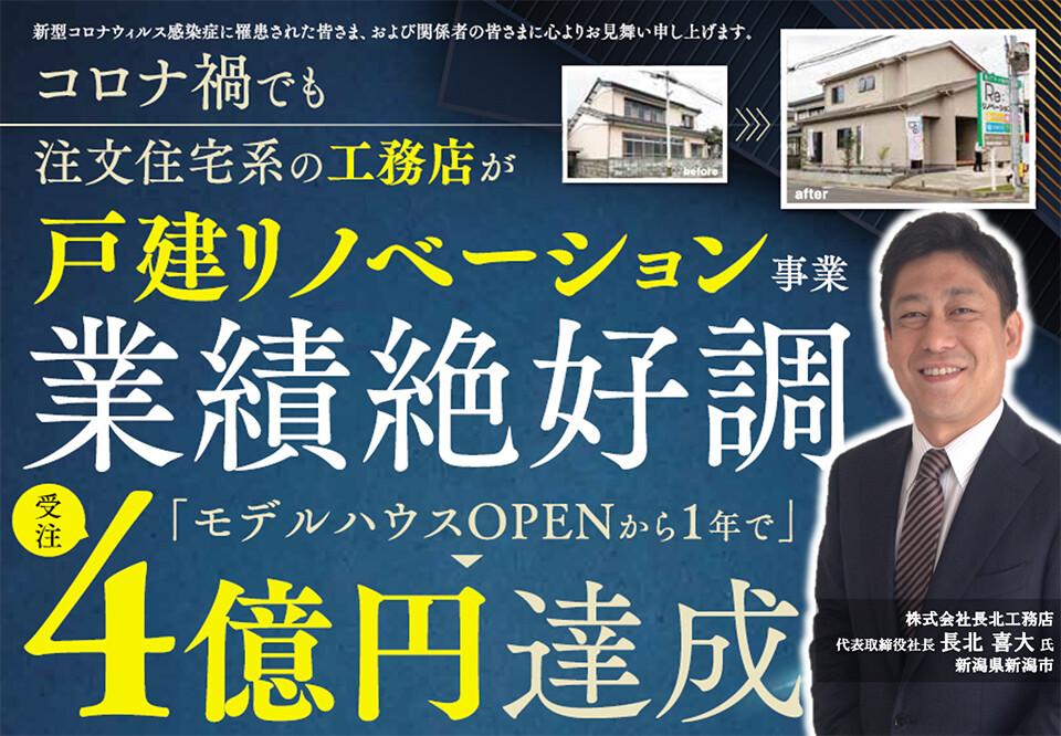 1500万円リノベーション新規参入セミナー
