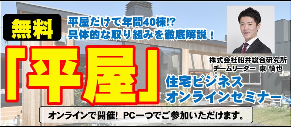 【無料WEBセミナー】平屋成功事例大公開セミナー2020