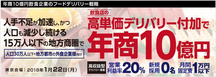 年商10億円飲食企業のフードデリバリー戦略