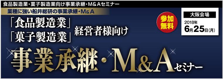 食品製造業・菓子製造業向け事業承継・M&Aセミナー
