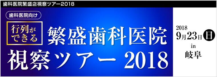 歯科医院繁盛店視察ツアー2018