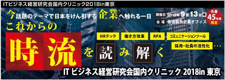 ITビジネス経営研究会国内クリニック2018in東京