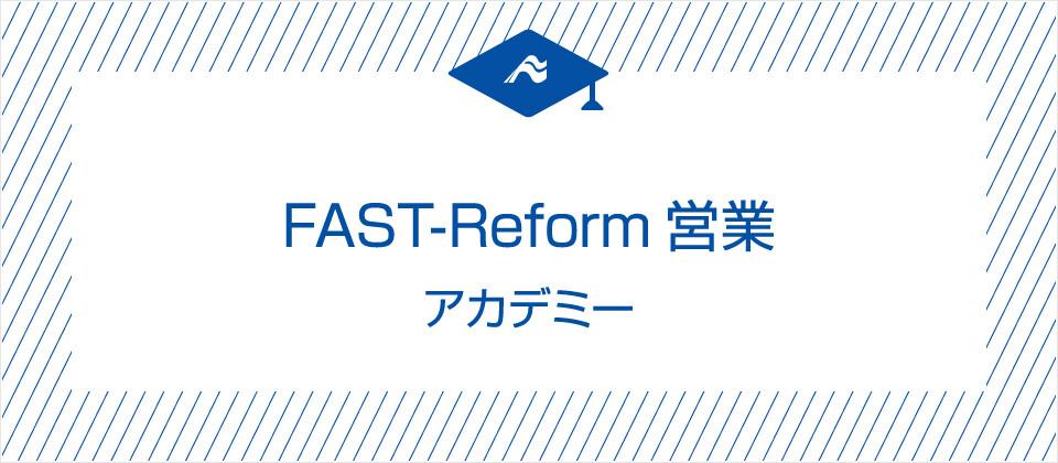FAST-Reform営業アカデミー《無料お試し参加受付中》