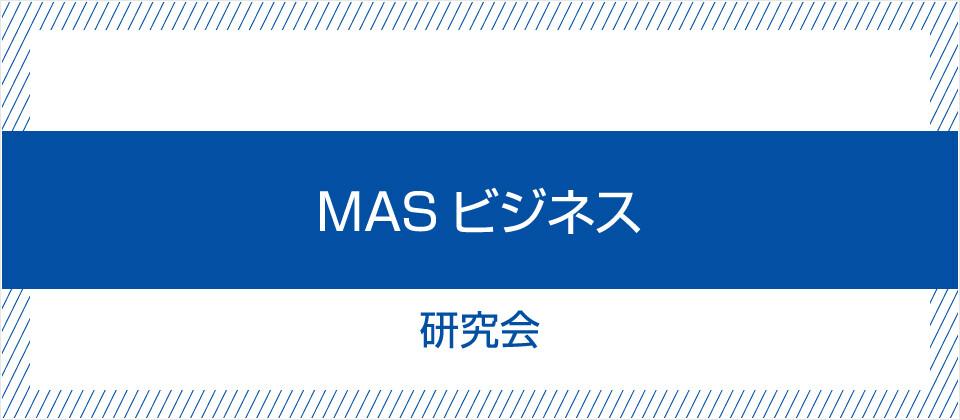 MASビジネス研究会《無料お試し参加受付中》