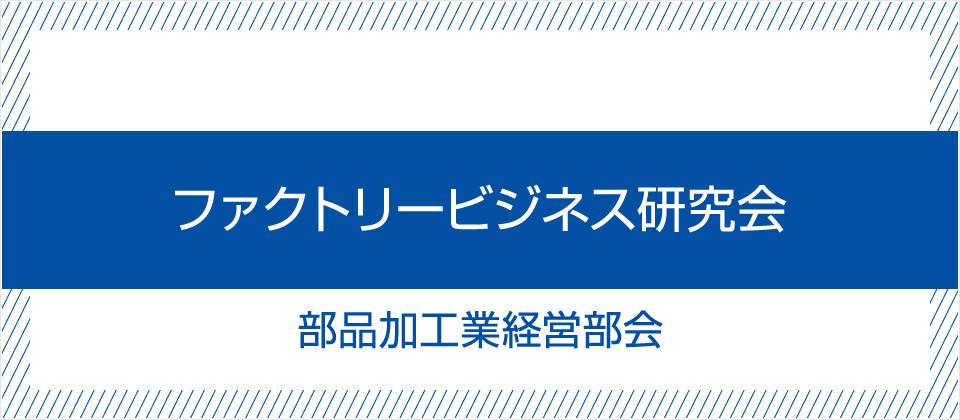 ファクトリービジネス研究会