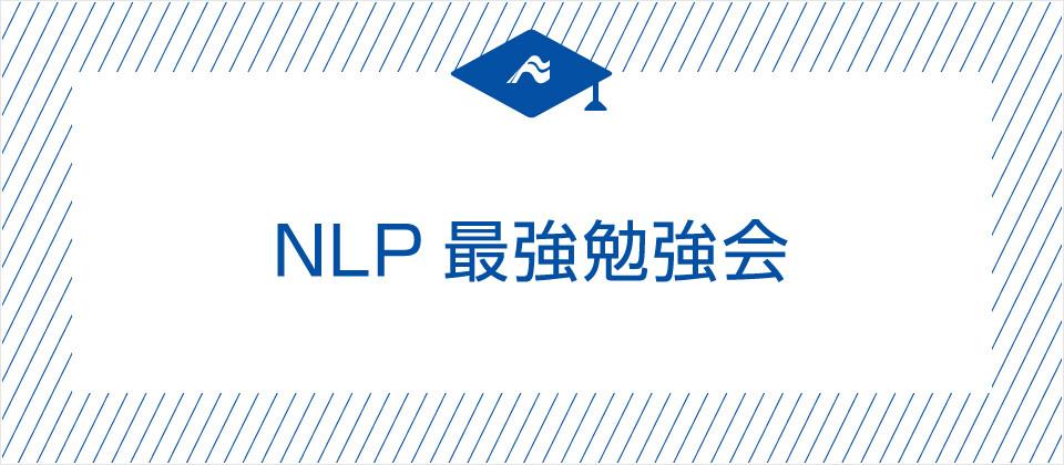 NLP最強勉強会【2020年度開催】
