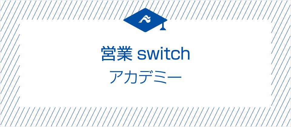営業switchアカデミー