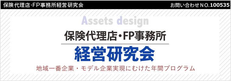 保険代理店・FP事務所経営研究会《無料お試し参加受付中》
