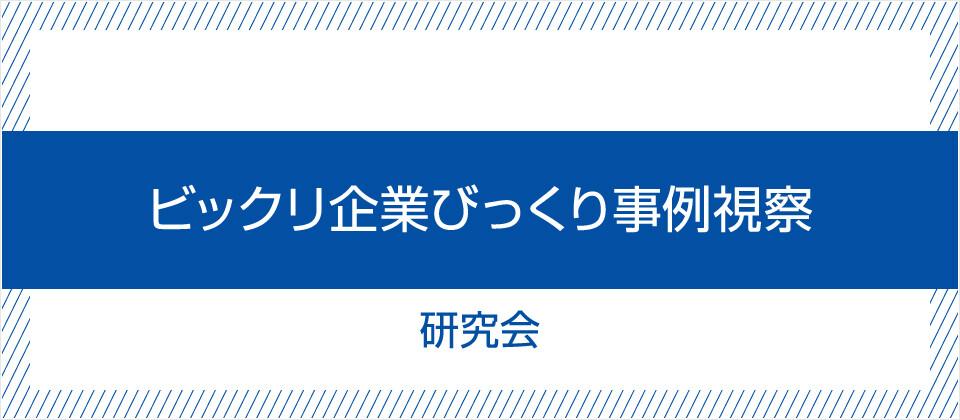 ビックリ企業びっくり事例視察研究会