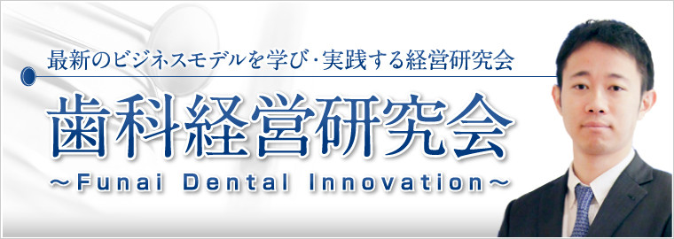 歯科経営研究会~Funai